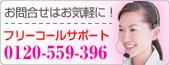 フリーコールサポート:0120-559-396